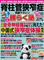 脊柱管狭窄症克服マガジン 腰らく塾 vol.4 2017秋