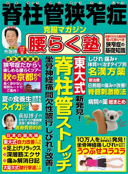 脊柱管狭窄症克服マガジン 腰らく塾 vol.7 2018夏