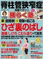 脊柱管狭窄症克服マガジン 腰らく塾 vol.8 2018年秋