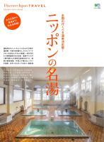 別冊Discover Japan TRAVEL ニッポンの名湯