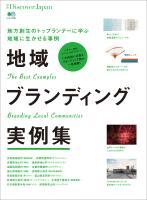 別冊Discover Japan 地域ブランディング実例集