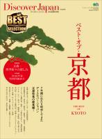 別冊Discover Japan Discover Japan 特別編集 ベスト・オブ・京都