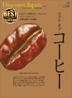 別冊Discover Japan Discover Japan 特別編集 ベスト・オブ・コーヒー