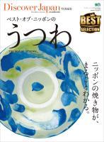 別冊Discover Japan Discover Japan 特別編集 ベスト・オブ・ニッポンのうつわ