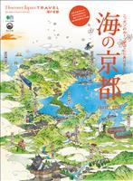 別冊Discover Japan TRAVEL 海の京都