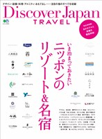 別冊Discover Japan TRAVEL いま泊まっておきたいニッポンのリゾート&名宿