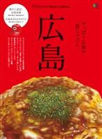別冊Discover Japan LOCAL 広島