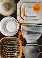 別冊Discover Japan DESIGN 【完全保存版】 うつわの教科書