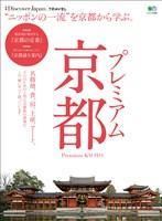 別冊Discover Japan TRAVEL プレミアム京都