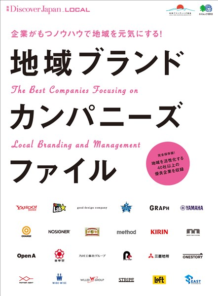 別冊Discover Japan LOCAL 地域ブランドカンパニーズファイル