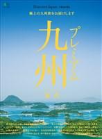 別冊Discover Japan TRAVEL プレミアム九州案内