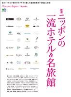別冊Discover Japan _TRAVEL 厳選 ニッポンの一流ホテル&名旅館