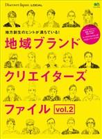 別冊Discover Japan _LOCAL 地域ブランドクリエイターズファイル Vol.2