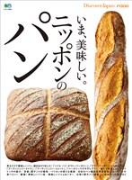 別冊Discover Japan _FOOD いま、美味しい。ニッポンのパン