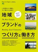 別冊Discover Japan _LOCAL 地域ブランドのつくり方と働き方