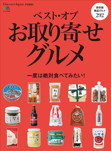 別冊Discover Japan _FOOD ベスト・オブ・お取り寄せグルメ