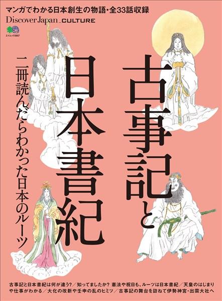 別冊Discover Japan _CULTURE 古事記と日本書紀