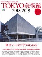 別冊Discover Japan _CULTURE TOKYO美術館2018-2019