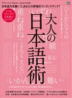 別冊Discover Japan _CULTURE 大人の日本語術