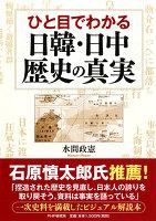 『ひと目でわかる日韓・日中 歴史の真実』の電子書籍