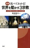 [図解]比べてわかる! 世界を動かす3宗教 ユダヤ教・キリスト教・イスラム教
