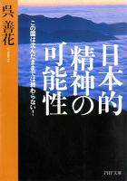 日本的精神の可能性 この国は沈んだままでは終わらない!