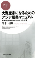 『大資産家になるためのアジア副業マニュアル』の電子書籍