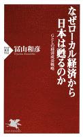 なぜローカル経済から日本は甦るのか GとLの経済成長戦略
