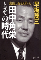 田中角栄とその時代