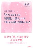 來夢的開運レター 「あたりまえ」を「感謝」にかえれば「幸せの扉」が開かれる(きずな出版)