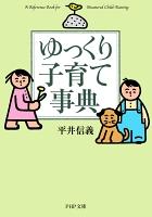 ゆっくり子育て事典