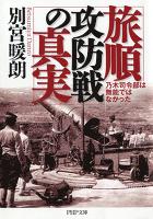 旅順攻防戦の真実 乃木司令部は無能ではなかった