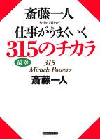 斎藤一人 仕事がうまくいく315のチカラ(KKロングセラーズ)