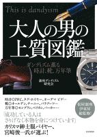 大人の男の上質図鑑 ダンディズム薫る時計、靴、万年筆