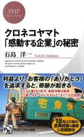 『クロネコヤマト 「感動する企業」の秘密』の電子書籍
