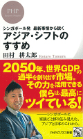 『シンガポール発 最新事情から説く アジア・シフトのすすめ』の電子書籍