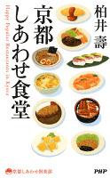 京都しあわせ食堂