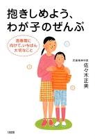 抱きしめよう、わが子のぜんぶ(大和出版)