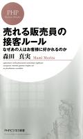 『売れる販売員の接客ルール』の電子書籍