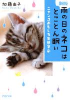 【新版】 雨の日のネコはとことん眠い ニャンコおもしろ生態学