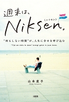 週末は、Niksen。(大和出版)