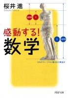『感動する! 数学』の電子書籍