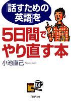 「話すための英語」を5日間でやり直す本