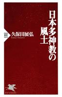 日本多神教の風土