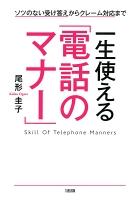 ソツのない受け答えからクレーム対応まで 一生使える「電話のマナー」(大和出版)