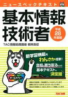 ニュースペックテキスト 基本情報技術者 平成28年度(TAC出版)