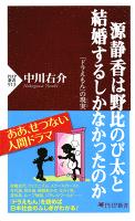 『源静香は野比のび太と結婚するしかなかったのか』の電子書籍