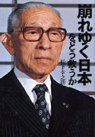 崩れゆく日本をどう救うか