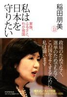 私は日本を守りたい 家族、ふるさと、わが祖国