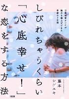 しびれちゃうくらい「心底幸せ!」な恋をする方法(大和出版)